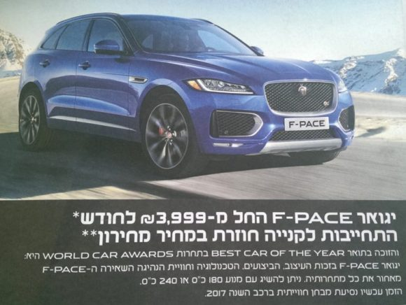 car advertising Jaguar hebrew