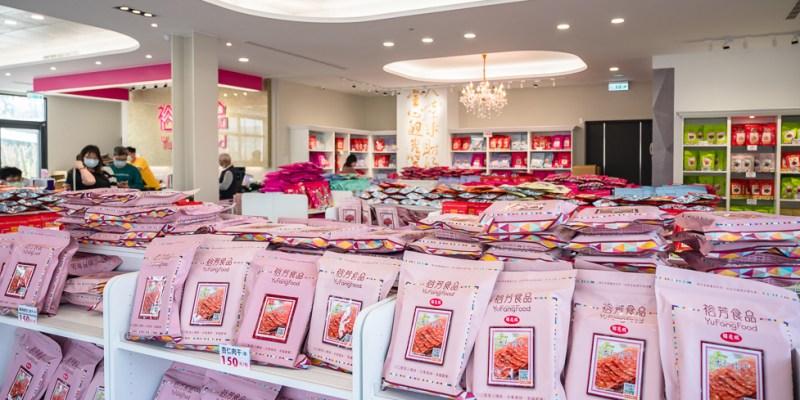  苗栗伴手禮 裕芳食品,30年老字號品牌,產品種類超過150種,不小心就陷入選擇障礙(通霄店)