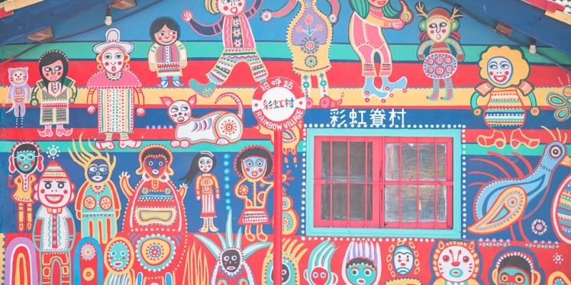 |台中景點|彩虹眷村,超夯打卡景點!全新開放彩虹溜滑梯,外國旅客來台最想拜訪的景點