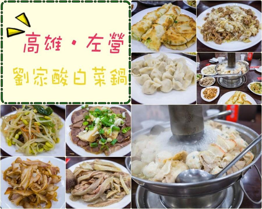  高雄美食 屬於50年代眷村的好味道,充滿回憶的料理*劉家酸白菜火鍋(中正堂本館)