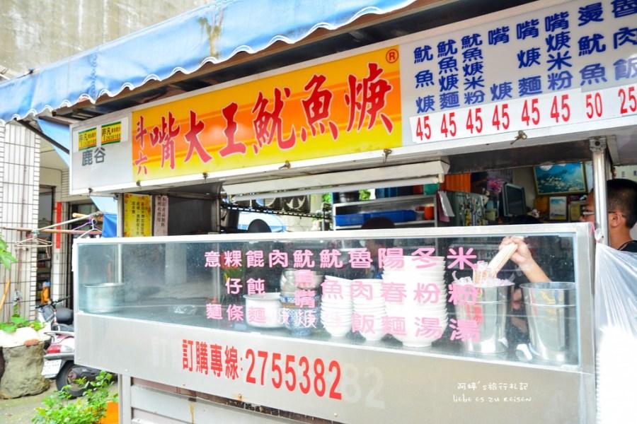 Nantou 南投‧鹿谷 食尚玩家推薦的老字號在地平價美食*嘴大王魷魚羹