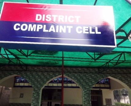 POLICE COMPLAIN CELL ATTOCK