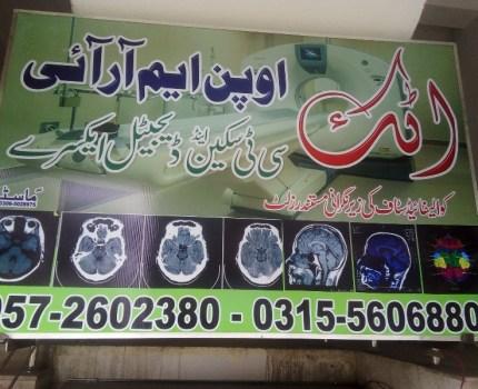 ATTOCK OPEN MRI ATTOCK CITY