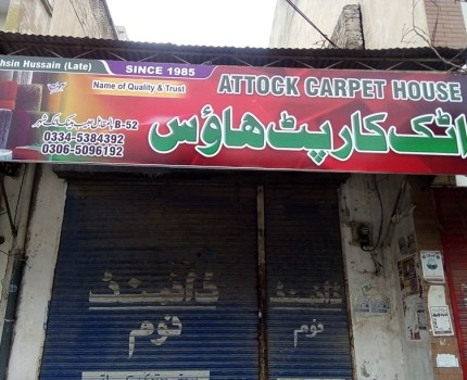 ATTOCK CARPET HOUSE ATTOCK