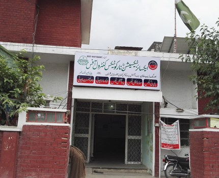 EXCISE OFFICE ATTOCK