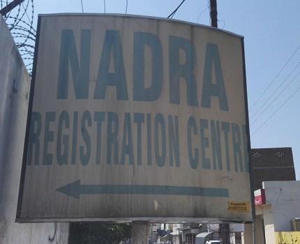 NADRA OFFICE ATTOCK