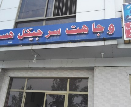 DR WAJAHAT SURGICAL HOSPITAL ATTOCK
