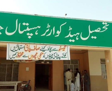 JAND CIVIL HOSPITAL
