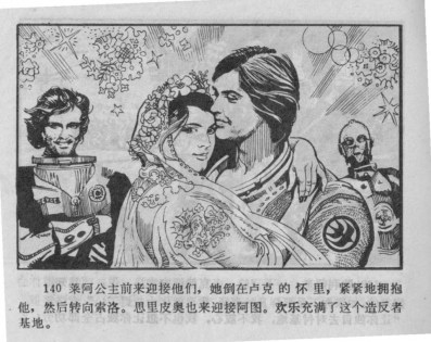 Chinese_star_wars_comic_manhua_llianhuanhua-143-1024x813