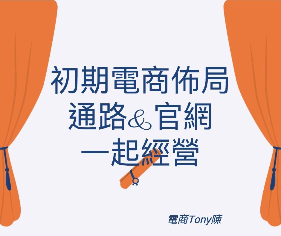 電商佈局通路平台官方網站