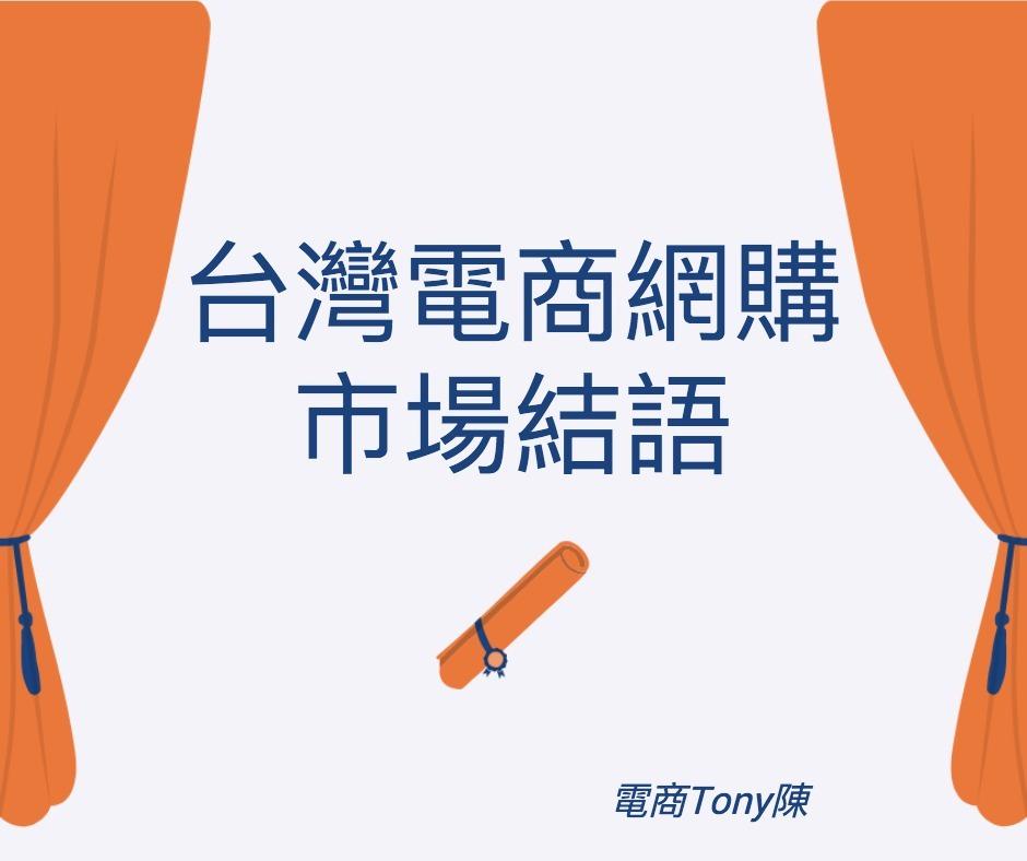 台灣電商網購市場結語