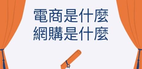 電商是什麼?網購/網拍有差嗎?台灣電商網購賺錢整理懶人包