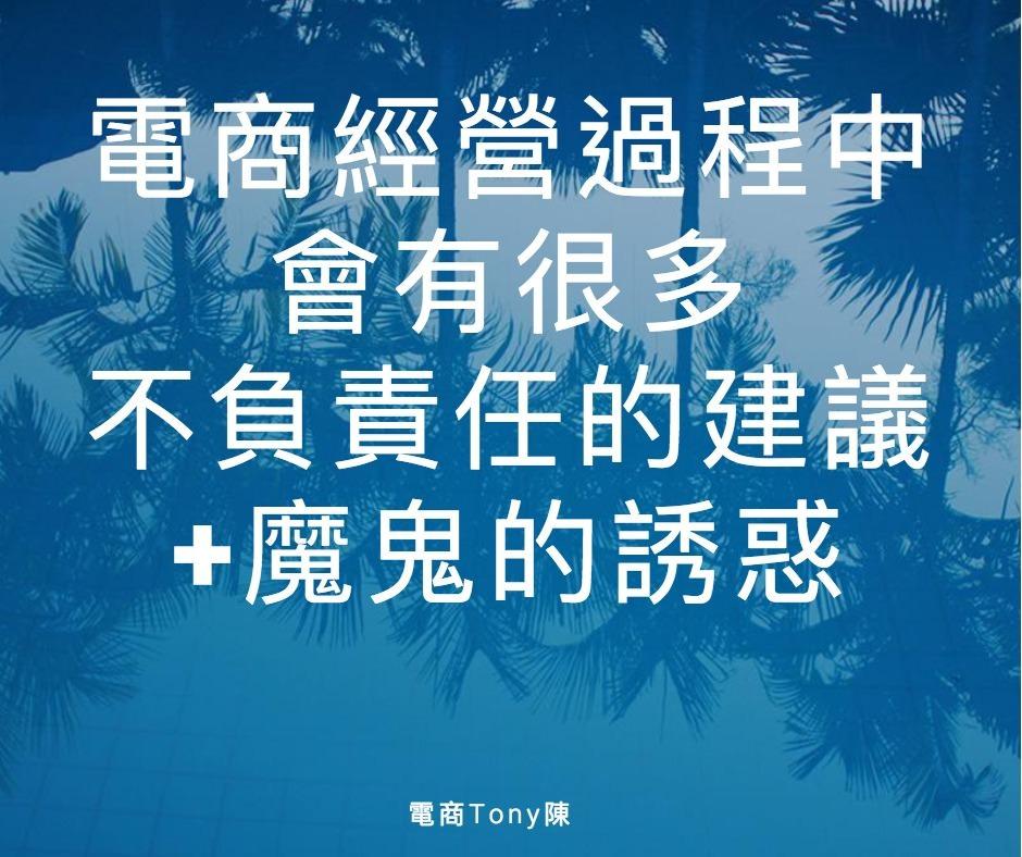 電商Tony陳如何透過電商建議誘惑