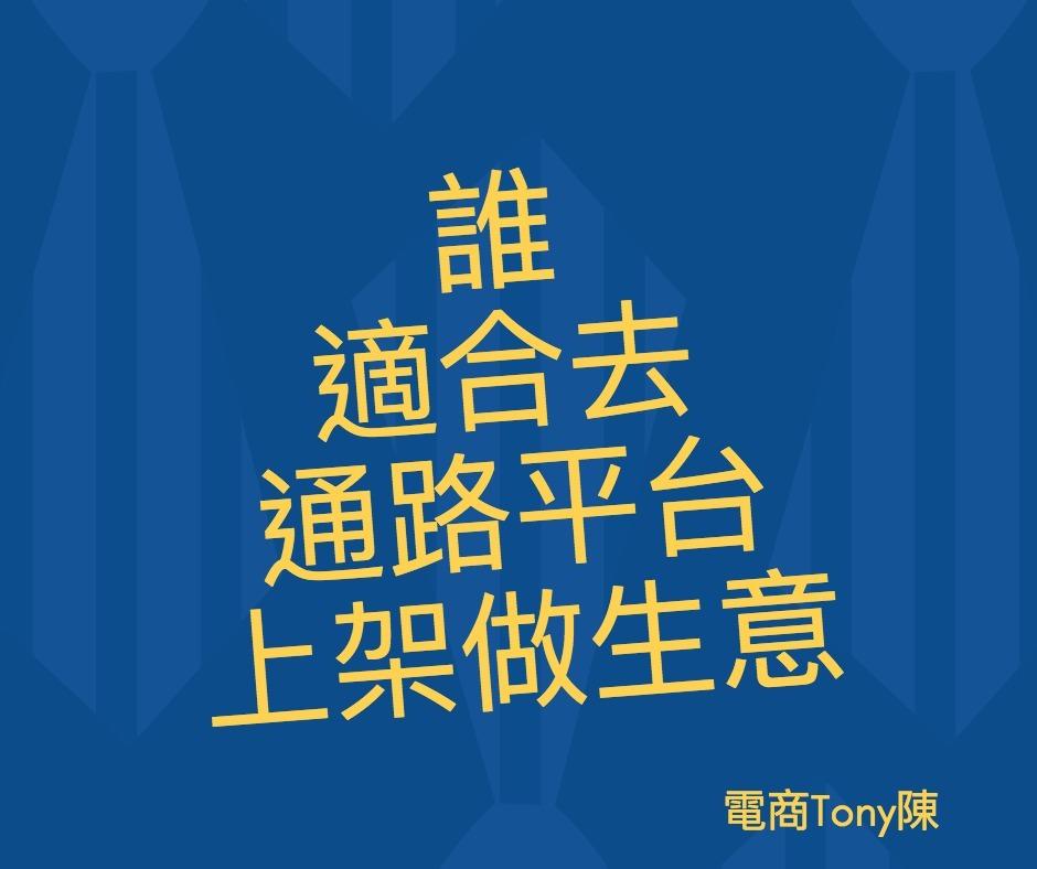誰適合去上架台灣電商通路平台?