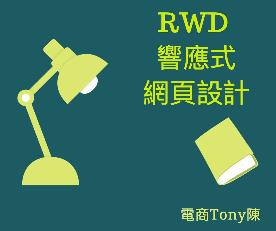 電商Tony陳RWD網頁設計