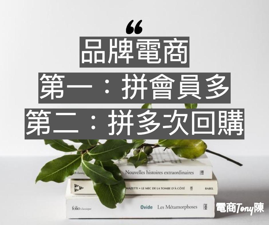 台灣品牌電商戰術
