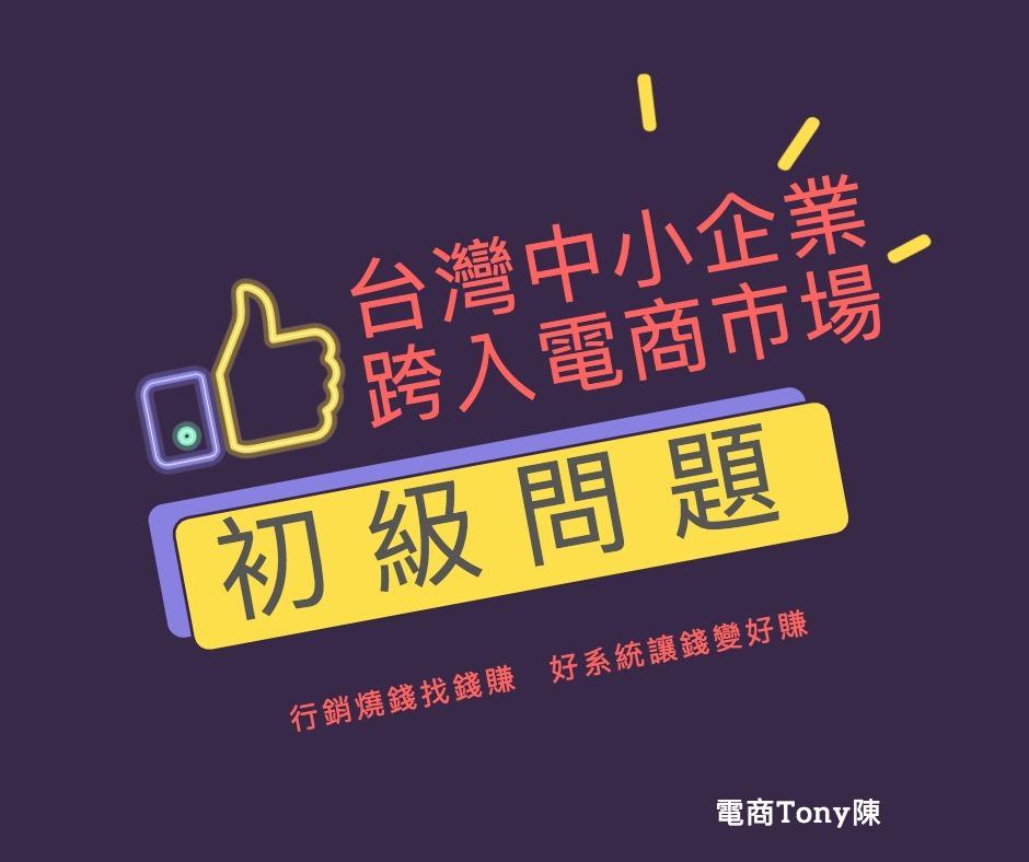 電商Tony陳台灣中小企業做電商問題