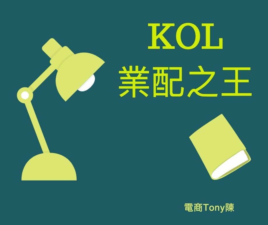 電商Tony陳KOL業配