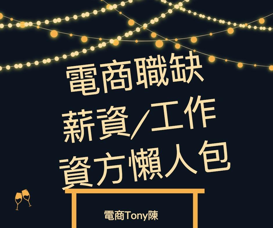 電商Tony陳電商職缺薪資工作懶人包