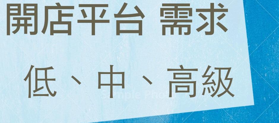開店平台廣告串接電商Tony陳
