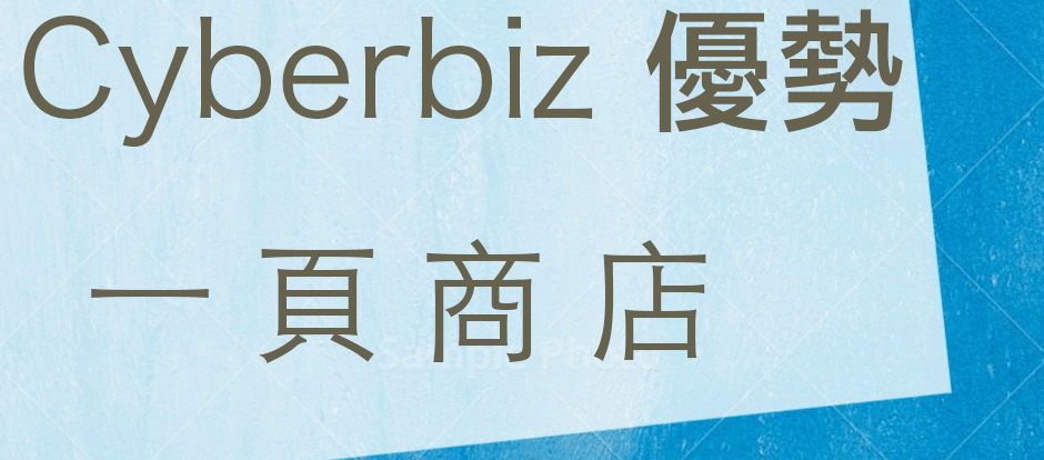 cyberbiz一頁商店電商Tony陳