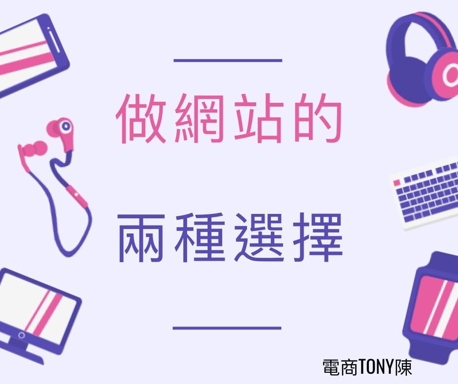 電商Tony陳網頁購物網站選擇推薦