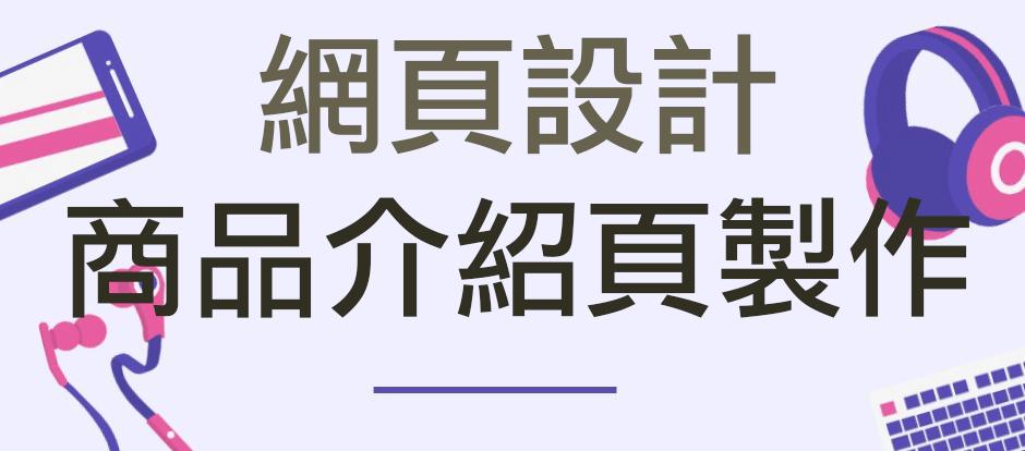 電商Tony陳網頁設計商品介紹頁設計製作