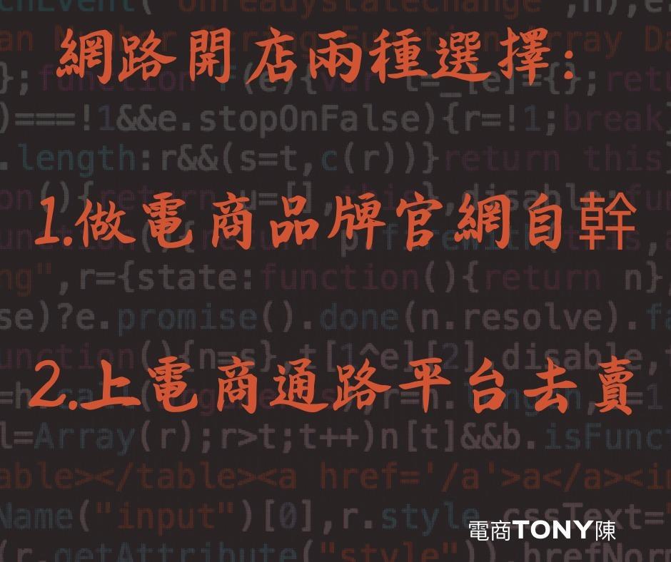 電商Tony陳網路開店推薦官網通路 (1)