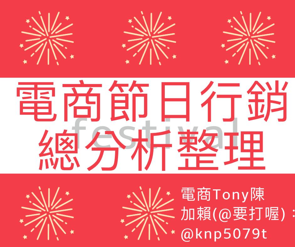 電商Tony陳電商節日行銷整理