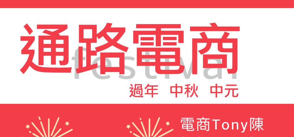 電商Tony陳電商節日行銷整理通路電商過年中秋中元