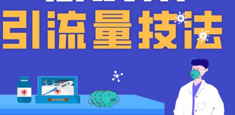 2020台灣電商流量取得成本變貴之下避開廣告的5個低成本引流量手段