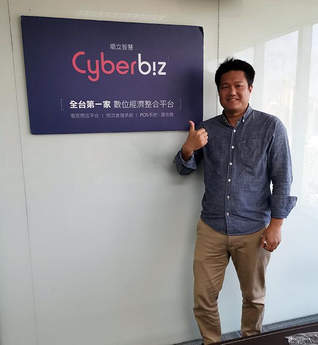 Cyberbiz于為暢