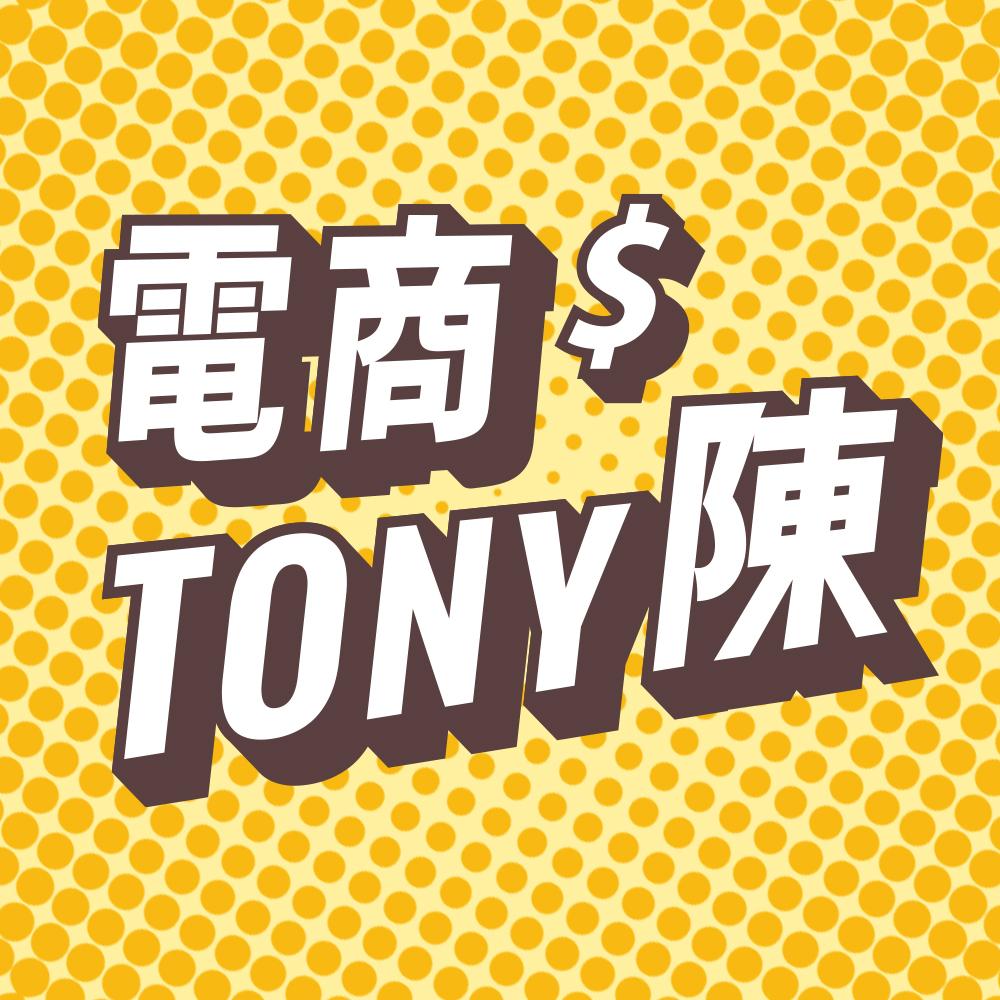 電商Tony陳logo