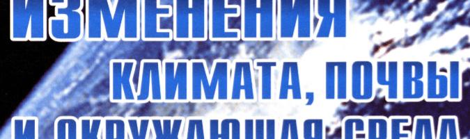 Экстремальность температурного режима в Центрально-Чернозёмном регионе
