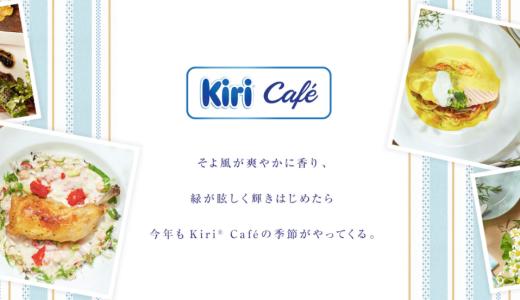 キリカフェ(Kiri cafe)@青山はいつからいつまで?限定メニューや値段も