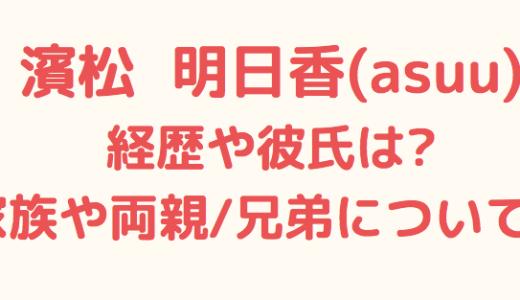 濱松明日香(ミス慶應)経歴や彼氏は?家族や両親/兄弟についても