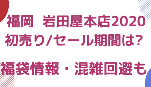 [福岡岩田屋本店2020]初売り/セール期間は?福袋情報/混雑回避も