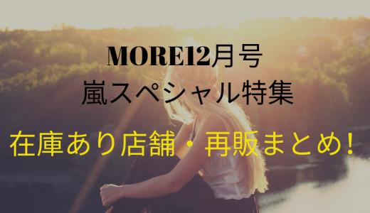 MORE12月号|嵐スペシャル特集の在庫あり店舗や再販まとめ!