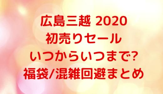 広島三越2020初売りセール|いつからいつまで?福袋/混雑回避まとめ