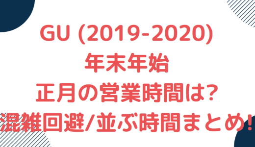 GU年末年始2019-2020|正月の営業時間は?混雑回避や並ぶ時間まとめ!