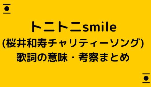 トニトニsmile(桜井和寿チャリティーソング)|歌詞の意味の考察まとめ