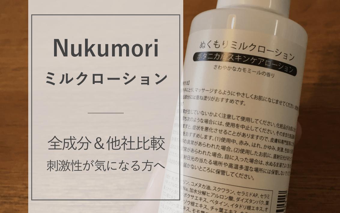 nukumoriミルクローション 全成分 アトピー