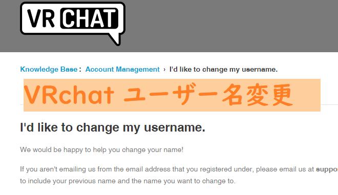 【VRchat】ユーザー名変更の方法【できるって知ってた?】