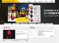 ファナージャパン日本総代理店様 ECサイト・ネットショッピングサイト