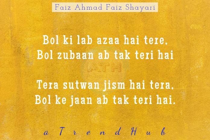Faiz Ahmad Faiz Shayari