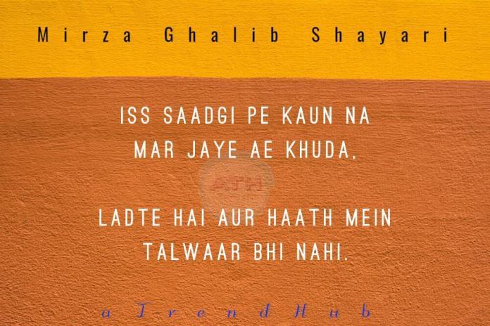 Mirza Ghalib Hindi Shayari