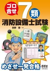 ゴロ合せ7類消防設備士試験 改訂2版