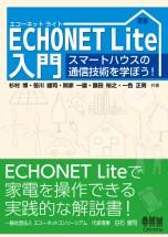 ECHONET Lite入門_カバー