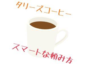 タリーズコーヒーの注文方法