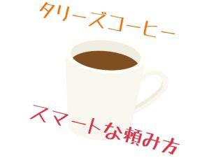 タリーズコーヒーの頼み方